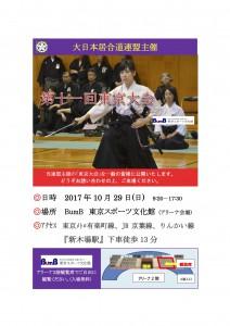 東京大会チラシ