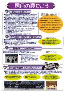 2018東京大会パンフレット