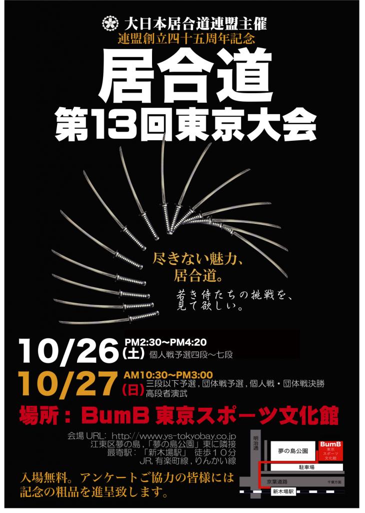 第13回東京大会パンフレット